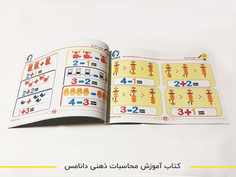 کتاب آموزش چرتکه
